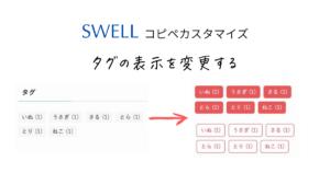 【SWELL】タグの表示を変更する【コピペカスタマイズ】