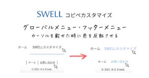 【SWELL】グローバル(ヘッダー)・フッターメニューにカーソルを乗せたときに反転色にする