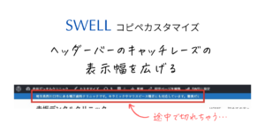 【SWELL】ヘッダーバーのキャッチフレーズの表示幅(横幅)を広げる【コピペカスタマイズ】