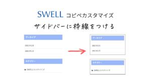 SWELLのサイドバーに枠線を付ける