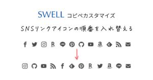 【SWELLカスタマイズ】SNSリンクアイコンの順番を入れ替える