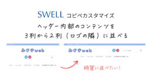 【SWELL】ヘッダー内部に入れたウィジェットを3列から2列(ロゴの隣)に並べるカスタマイズ
