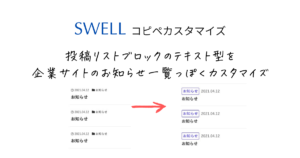 【SWELL】投稿リストブロックのテキスト型を、コーポレートサイトのお知らせ一覧っぽくカスタマイズ