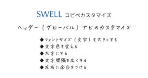 【SWELL】ヘッダー(グローバル)ナビのカスタマイズ/フォントサイズ・文字色・太さ・文字間隔・余白を変更