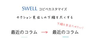 SWELLセクション見出しの下線の太さを変更するカスタマイズ